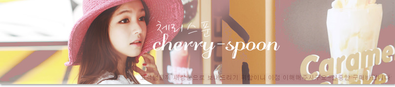 CHERRY-SPOON