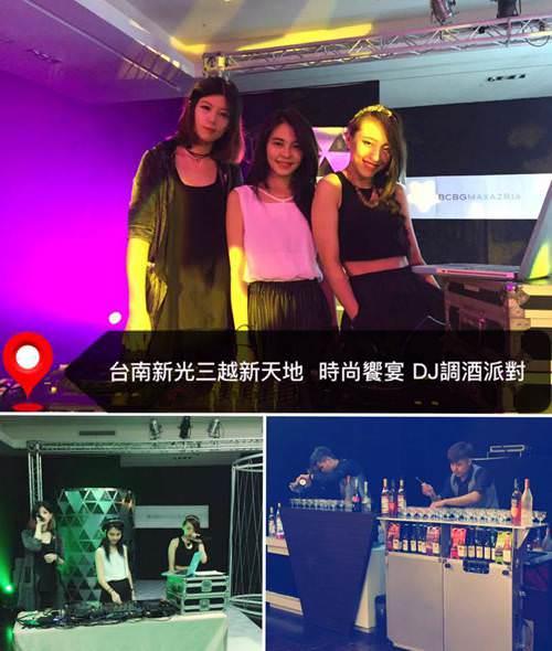 台南新光三越新天地 時尚饗宴調酒派對DJ
